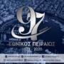 97 Χρόνια Εθνικός Όμιλος Φιλάθλων Πειραιώς Φαλήρου(Bίντεο)